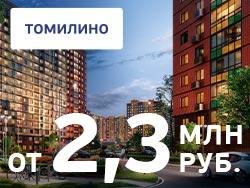 ЖК «Томилино» Квартиры прагматик-класса с отделкой от